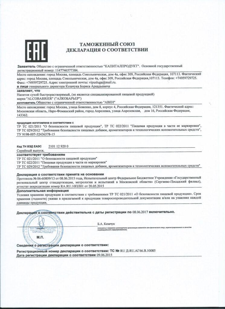 Алкобарьер сертификат